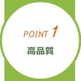 POINT1高品質
