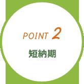POINT2短納期