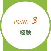 POINT3経験