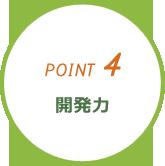 POINT4開発力
