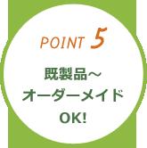 POINT5既製品~オーダーメイドOK!